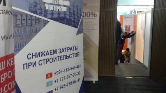 Консалтинговая компания «СТРОЙБЕЗПОТЕРЬ» участвует в конгрессно-выставочном форуме