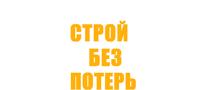 СтройБезПотерь