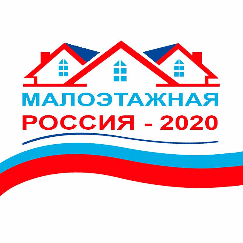 """Программа Международного форума """"Малоэтажная Россия – 2020"""""""